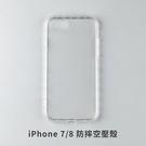 Apple iPhone 7/8 防摔空壓殼 手機殼 四角防摔氣囊 保護殼