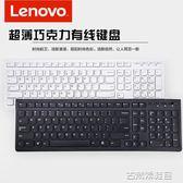鍵盤 聯想巧克力超薄USB辦公防水有線台式機電腦筆記本外接鍵盤K5819 古梵希igo