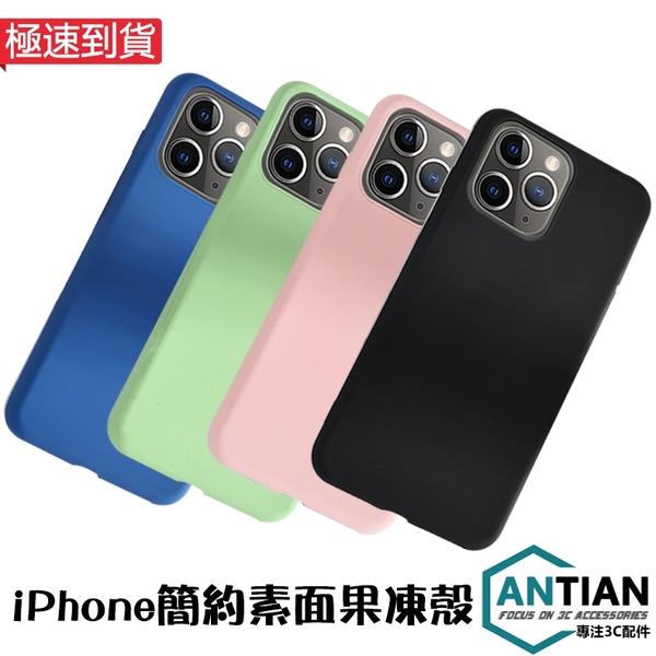 現貨 簡約素面果凍殼 iPhone 11 Pro Max 手機殼 全包超薄防摔 保護套 液態矽膠軟套 手機套 保護殼