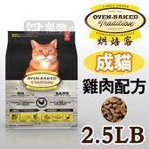 [寵樂子]《Oven-Baked烘焙客》成貓雞肉配方 2.5磅 / 貓飼料