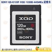 SONY QD-G120F XQD 120GB 440MB/s 記憶卡公司貨 120G 適用 D5 D500 Z6 Z7 保固5年