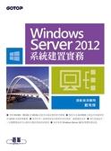 (二手書)Windows Server 2012系統建置實務