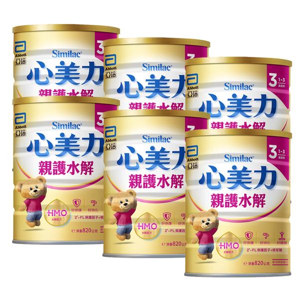 亞培心美力 親護3水解蛋白配方820g(六罐入) /3號幼兒奶粉.成長奶粉