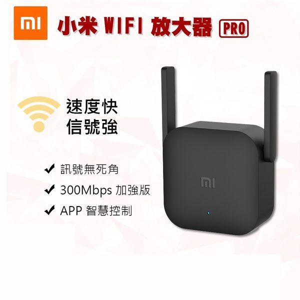 小米WiFi放大器Pro 台灣可用 訊號 信號 增強 路由器 中繼 2天線 極速配對 300Mbps強電版