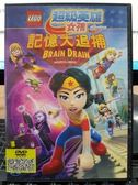 挖寶二手片-P04-271-正版DVD-動畫【超級英雄女孩 記憶大追捕】-樂高電影