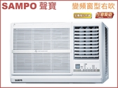↙0利率↙SAMPO 聲寶 3-5坪 2級省電 變頻靜音窗型冷氣-右吹AW-PC22D 十年保固【南霸天電器百貨】