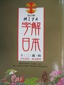 【書寶二手書T1/旅遊_MEL】MIYA字解日本:十二歲時_茂呂美耶