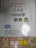 【書寶二手書T9/語言學習_LFM】日本語10000字辭典_吉松由美、田中陽子
