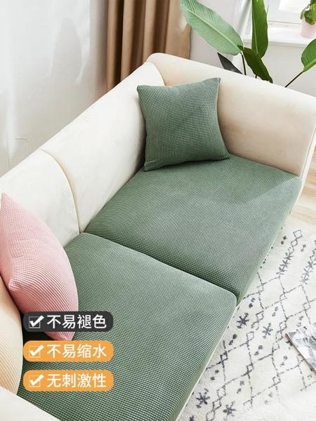沙發套罩彈力萬能全包沙發墊子坐墊套沙發罩笠蓋布巾四季通用組合 黛尼時尚精品