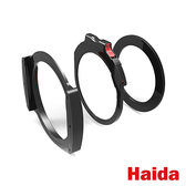 Haida M10 Drop-in 快插式 濾鏡轉接支架套組 含 72mm 轉接環 相容100mm濾鏡 框架 快速抽換 公司貨 HD4305