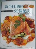 【書寶二手書T4/餐飲_WGQ】新手料理的99個秘訣-松露玫瑰的魔法廚房_松露玫瑰