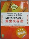 【書寶二手書T4/投資_YIJ】索羅斯都要用的MetaTrader的黃金交易術:進階篇_Dave C、任以能、奕滕