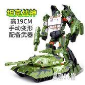 變形玩具金剛合金大黃蜂汽車機器人恐龍模型兒童飛機男孩坦克CC2783『易購3c館』