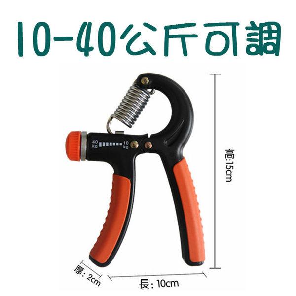 樂達數位 握力器 10-40公斤可調 【EXEA3B】