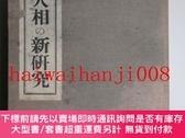 二手書博民逛書店罕見人相の新研究Y465018 中村文聡 紀元書房 出版1970