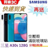 三星 Galaxy A30s 手機 128G,送 空壓殼+滿版玻璃保護貼,分期0利率 samsung SM-A307