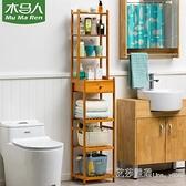 木馬人衛生間置物架浴室廁所收納免打孔壁掛洗衣機馬桶洗手間臉盆 【全館免運】