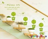 壁貼【橘果設計】綠色花盆 DIY組合壁貼/牆貼/壁紙/客廳臥室浴室幼稚園室內設計裝潢