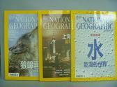 【書寶二手書T4/雜誌期刊_RHE】國家地理雜誌_111~113期間_共3本合售_水_未附地圖