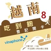 《越南可通話》vinaphone越南網卡 8天原生 越南電信網卡/越南叫車/越南原生卡/不降速吃到飽