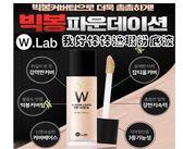 W.Lab 我好棒棒遮瑕粉底液 修飾乳 潤色 自然感 修膚 絲柔 粉底 清爽 飾底乳 遮瑕 黑眼圈 修容