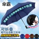 傘霸 可折疊輕巧型全自動三折傘...