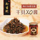 御吉鮑.吻仔魚櫻花蝦干貝XO醬,(共2罐)﹍愛食網