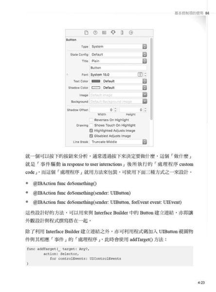 iOS App程式開發與設計: 規劃、開發,親手打造可實際上架的App程式