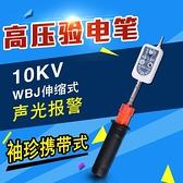 高低壓微型WBJ伸縮式聲光驗電器 聲光驗電筆 10kv高壓驗電筆袖珍
