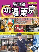 (二手書)搭地鐵玩遍東京(2016年最新版)