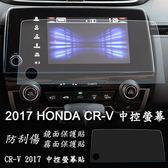 【Ezstick】HONDA CR-V CRV 5代 2017 2019 年版 中控螢幕 靜電式車用LCD螢幕貼