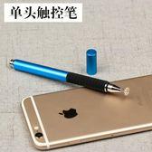 蘋果手機通用觸屏筆ipad手寫筆觸控筆