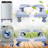 全自動洗衣機底座通用海爾小天鵝LG美的滾筒墊高移動萬向輪托架子【快速出貨】