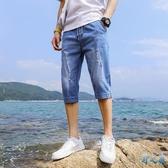 七分牛仔褲男寬鬆夏季薄款哈倫休閒工裝破洞7分短褲韓版潮流 FX5134 【野之旅】
