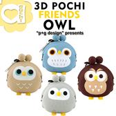 p+g design 3D POCHI FRIENDS OWL 繽紛馬戲團系列 立體動物造型零錢包/收納包 附可拆卸包包掛勾