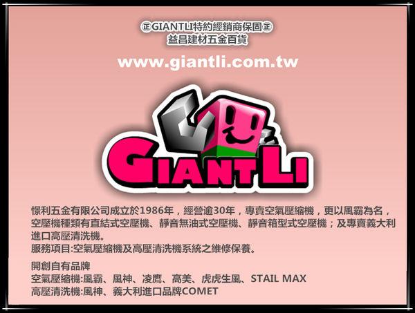 【台北益昌】GIANTLI 小工具人 無油式 2HP 12L 110V/60Hz 空壓機 空氣壓縮機