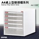 【收納專家】樹德專業收納 桌上型文件櫃 A4-105P (檔案櫃/資料櫃/公文櫃/收納櫃/效率櫃)