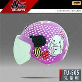 [中壢安信]Nikko TU-505 彩繪 #1 兔兔 粉白 兒童 半罩 安全帽 TU505 附抗UV鏡片 內襯可拆洗