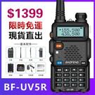 無線電對講機 UV5R民用戶外大功率自駕遊車載手持雙段手台迷你大功率對講機 【現貨 免運】