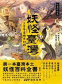 妖怪臺灣:三百年島嶼奇幻誌‧妖鬼神遊卷