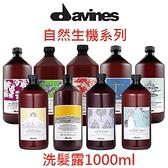 達芬尼斯 深層淨化/純淨抗屑/康敏舒緩/甦活益生/平衡控油/能量豐茂/滋養/樂活 洗髮露1000ml