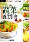 (二手書)蔬菜養生事典