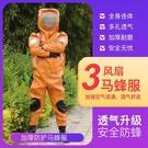 抓馬蜂服防蜂衣服全套馬峰衣透氣三風扇散熱加厚專用胡馬蜂防護服 小山好物