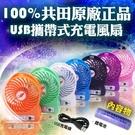 【G5801】共田授權 台灣總代理 共田 F95B 芭蕉扇 USB 風扇 降溫神器 超靜音 迷你風扇 團購 扇