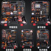 戈麥斯五金工具套裝家用電鑚多功能工具箱電工木工維修工具組合igo 3c優購