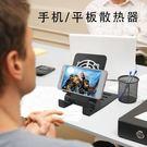 手機散熱器懶人支架ipad平板電腦通用桌面風扇降溫xx10549【歐爸生活館】TW