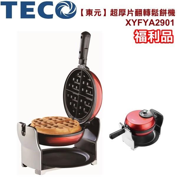 (福利品)【東元】超厚片翻轉鬆餅機/點心機(紅)XYFYA2901 保固免運-隆美家電