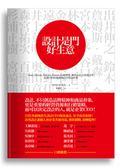 (二手書)設計是門好生意:Sony、Dyson、Elecom、Kamoi mt紙膠帶、無印良品、日清食品..