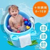 兒童浴桶大號嬰兒浴盆寶寶洗澡盆加厚可坐洗澡桶沐浴桶新生兒用品 好樂匯
