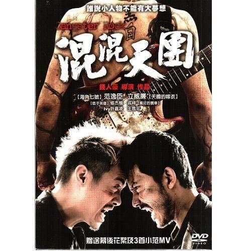 混混天團 雙碟珍藏版DVD Gangster Rock立威廉酷愛樂團范 (購潮8)